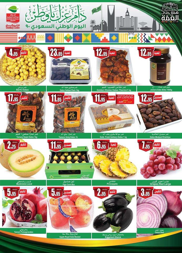 عروض العثيم اليوم الوطني ١٤٤٢ فواكه وخضراوات